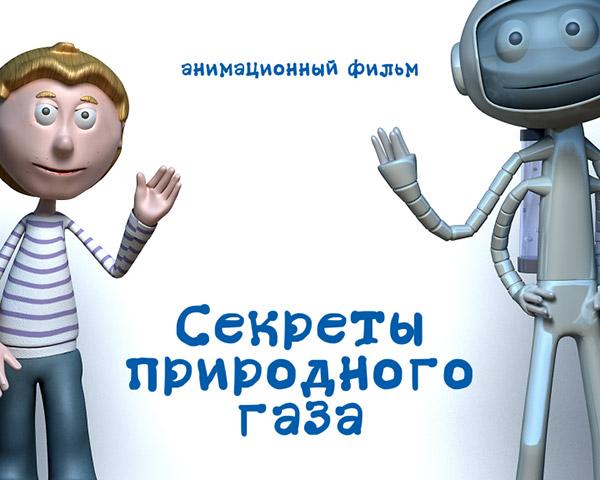 3d-modelling-animation-gazprom-kirov