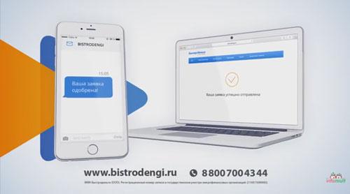 Bistrodengi5