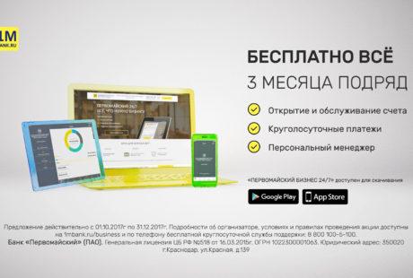 видео инфографика для бизнеса М1 банк студия Инфомульт